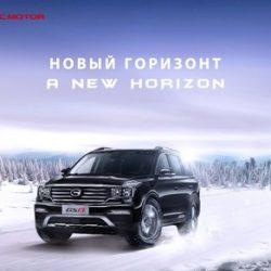GAC Motor presente por primera vez en el Salón Internacional del Automóvil de Moscú